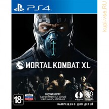 Mortal Kombat XL для PS4 б/у