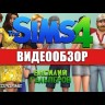 THE SIMS 4 DELUXE EDITION [3DVD]