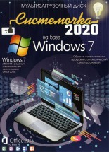 Системочка 2020: Windows 7 + MS Office 2016 + Программы