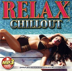 RELAX CHILLOUT (СБОРНИК MP3!!!)