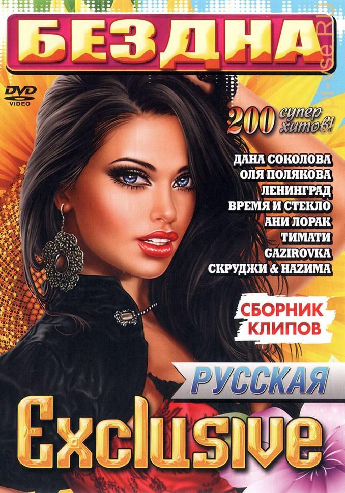 465861443516 Купить музыку БЕЗДНА EXCLUSIVE. РУССКАЯ (СБОРНИК КЛИПОВ) на DVD ...