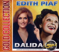 Dalida + Edith Piaf: Gold Collection (200 песен)