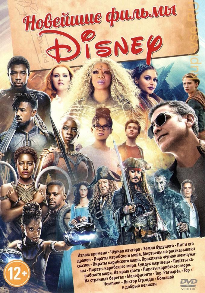 новейшие фильмы Disney