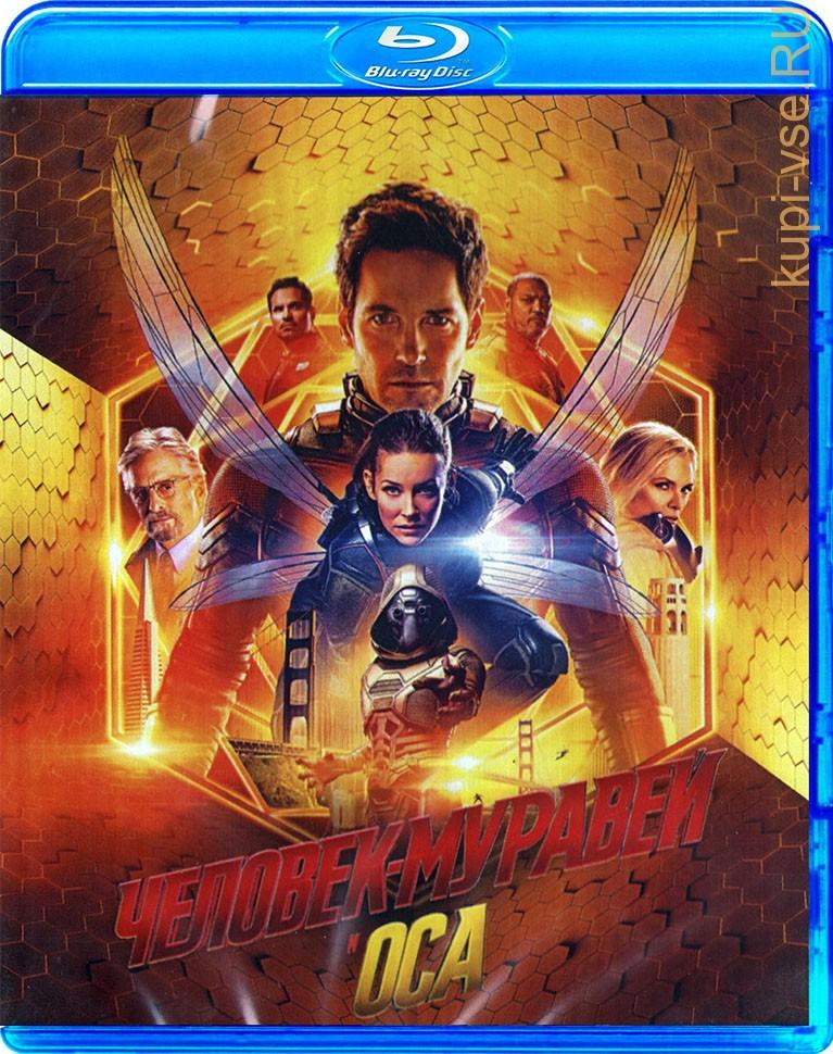 Купить фильм Человек-муравей и Оса на Blu-Ray (Блюрей ...