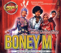 "Boney M: Gold Collection (включая альбомы ""Diamonds"" и ""Land Of Eternal Flame"")"