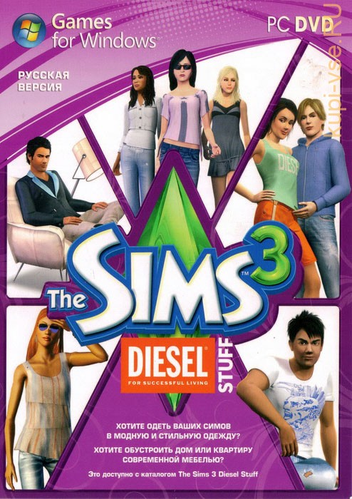 THE SIMS 3: DISEL STUFF