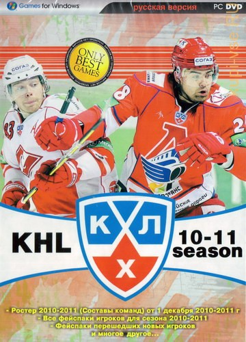 КХЛ  season 10-11 (RHL 10/NHL 09) русская версия