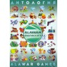 АНТОЛОГИЯ GC: ALAWAR GAMES # 17: 29 ИГР