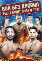 БОИ БЕЗ ПРАВИЛ: FIGHT NIGHT MMA & UFC