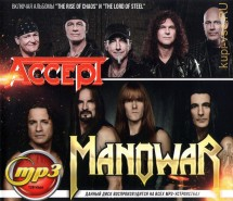"Manowar + Accept (вкл.альбомы ""The Rise Of Chaos"" и ""The Lord Of Steel"")"