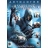 АНТОЛОГИЯ GC: ASSASSIN`S CREED # 1 (3 В 1)