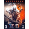 АНТОЛОГИЯ GC: ASSASSIN`S CREED # 2 (2 В 1)