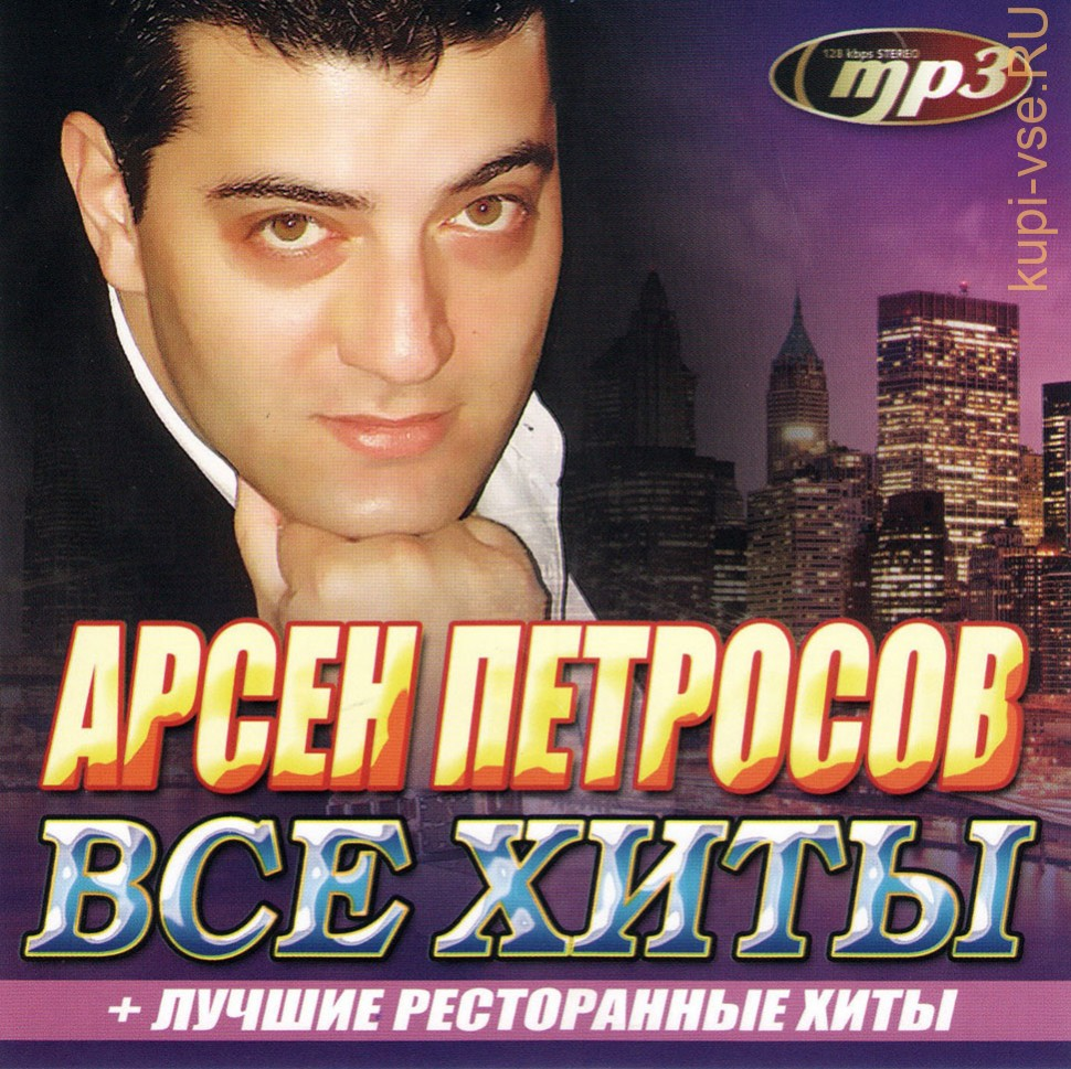 арсен петросов фото биография известным