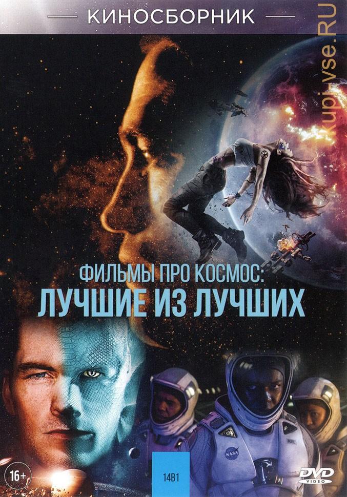 фильмы про космос лучшие из лучших