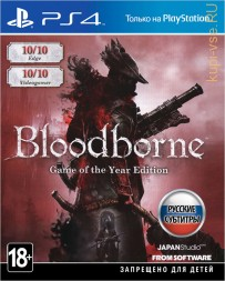 Bloodborne Game of the Year Edition  для PS4 б/у