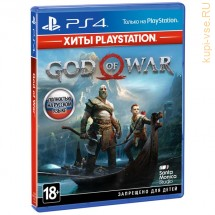 God of War. Хиты PlayStation для PS4 б/у