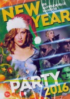 New Year Party 2016 (198в1)
