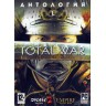 АНТОЛОГИЯ GC: TOTAL WAR # 1 (2 В 1)