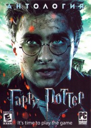 АНТОЛОГИЯ GC: HARRY POTTER  (9 В 1)