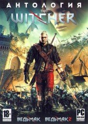 АНТОЛОГИЯ GC: THE WITCHER (2 В 1)