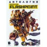 АНТОЛОГИЯ GC: OPERATION FLASHPOINT (9 В 1)