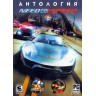 АНТОЛОГИЯ GC: NEED FOR SPEED # 2 (2 В 1)