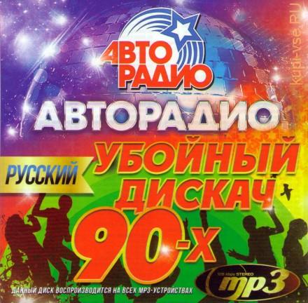 90 х музыка
