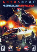 АНТОЛОГИЯ GC: NEED FOR SPEED # 3 (3 В 1)