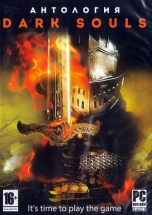 АНТОЛОГИЯ GC: DARK SOULS (2 В 1)