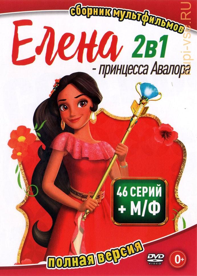 Купить мультфильм Елена - принцесса Авалора (2в1) (Полная ...