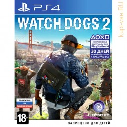 Watch Dogs 2 для PS4 б/у