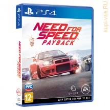 Need for Speed Payback для PS4 б/у