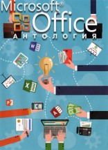 Антология MS Office [2003, 2007, 2010, 2013, 2016]