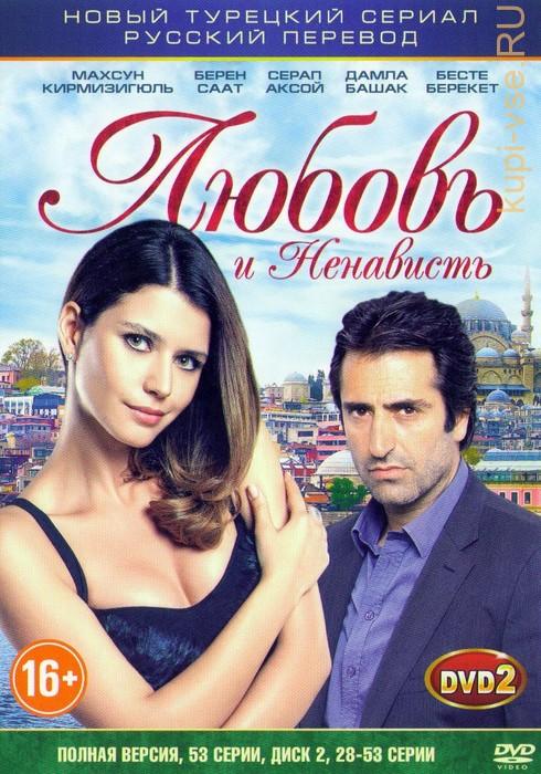 Фильмы новый турецкий 3