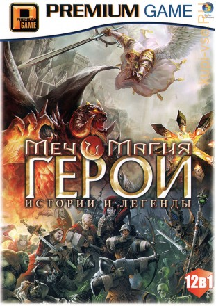 АНТОЛОГИЯ GC: HEROES OF MIGHT & MAGIC (12 В 1)