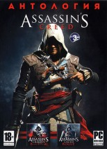 АНТОЛОГИЯ GC: ASSASSIN`S CREED # 3 (2 В 1)